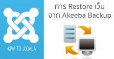 การ Restore เว็บ Joomla จาก  Akeeba Backup