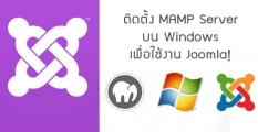 ใช้ MAMP จำลอง Server ใช้งานบน Windows 7 เพื่อใช้งาน Joomla!