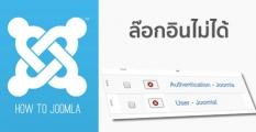 แก้ไขปัญหา Joomla! ล๊อกอินไม่ได้ เนื่องจากปิด Plugin  Authentication - Joomla หรือ User - Joomla!