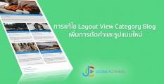 การแก้ไข Layout View Category Blog  เพิ่มการตัดคำและรูปแบบใหม่