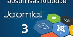 คู่มือ อบรม Joomla! 3